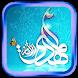 دعای امام زمان صوتی by developer021