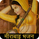 Meerabai Bhajan 2017 by Tapovaninfo