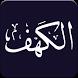 Surah AL Kahf by Guided Keys