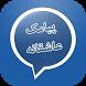 بیش از دو میلیون پیامک by Apps For Arabs