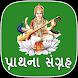 Gujarati Prathana - ગુજરાતી પ્રાથના by Jayu Jayu