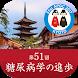 第51回糖尿病学の進歩 by Japan Convention Services, Inc.