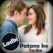 Ladki Patane Ke Tarike by Tharki Apps