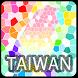 Taiwan Play Map by 邱成中