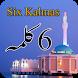 Six Kalmas of Islam Audio in Urdu & English by Modern School