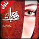 Khuda Or Muhabbat by Urdu Library