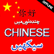 Learn Chinese Language by Modern School