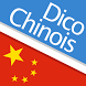 Dictionnaire chinois français by Chine Informations