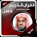 القران الكريم بصوت سعود الشريم by Devkh ALQuRan