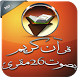 قرآن كريم كاملا صوت 26 مقرئ by قرآن كاملا بدون انترنت