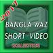 Bangla Waz Short Video by faith.apps.bd
