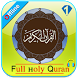 Full Holy Quran: voice offline by OMHACYP