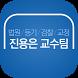 진용은 법원/검찰 공무원 학원 by KG Passone