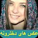 عکس های دختران زیبا - والپیپر by Persan App
