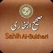 Sahih Al Bukhari Urdu by Modern School