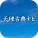 天理古典ナビ by People Software Corporation