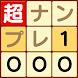 超ナンプレ1000! by SUCCESS Corporation
