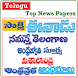 Top Telugu News Papers by 3s App Tech