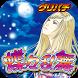 [グリパチ]蝶々乱舞(パチスロ&パチンコゲーム)  by CommSeed Corporation