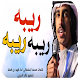 شيلة ريبه ريبه ريبه أداء فهد بن فصلا 2019 -بدون نت by DEVMUS