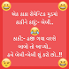 Gujarati Funny Jokes Picture by Jazzy Worlds