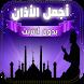 Azan - Adhan mp3 Ringtones by MuslimCharityApps