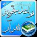 قواعد تجويد القرآن صوت بدون نت by قرآن كاملا بدون انترنت