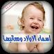 اسماء اولاد ومعانيها بدون نت by التطبيقات العربية الجديدة