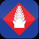 BIDC MOBILE BANKING CAMBODIA by VNPAY