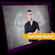 تنمية الشخصية والقدرات بدون انترنت by sohaCode