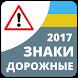 Дорожные знаки 2017 Украина by Oleg Barkov