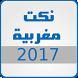 Moroccan jokes 2017 by MEL