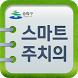 스마트주치의Old by KOREA G.S.T.,Ltd