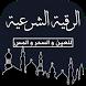 رقية شرعية الصوتية بدون انترنت by Quran ElKarim - القرآن الكريم