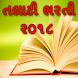 Talati Exam 2018