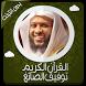 قرآن كامل توفيق الصائغ بدون نت by free quran mp3