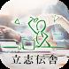 【立志伝舎】独立開業者さまや起業の方向けホームページ制作 by GMO-SOL21