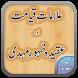 Alamat E Qayamat by Urdu Library