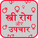 Female Body Diseases - HIndi by Mukesh Kaushik