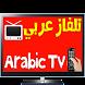 تلفاز عربي بث مباشر by Meka Tek