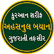 Quran 'Ahsanul Bayan' Gujarati Translation Tafseer