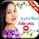 غرفة صغيورة فيديو | جنى مقداد بدون انترنت by Alamir