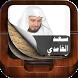 Saad El Ghamidi Coran Complet by MuslimCharityApps
