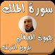 سورة الملك بدون نت المعيقلي by ماهر المعقلي و الطبلاوي بدون انترنت