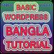 Basic WordPress Tutorial by faith.apps.bd