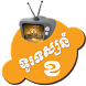 Khmer Real TV HD Free by Sopheak Develop App Co., Ltd