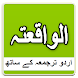 Surat Al Waqiah with urdu translation by BvTechGames