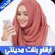ارقام عازبات بنات مدينتي by بنات عربيات