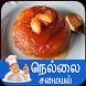 nellai samayal tamil by tamilan samayal
