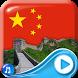 China Flag Live Wallpaper 3D by Clock Live Wallpaper